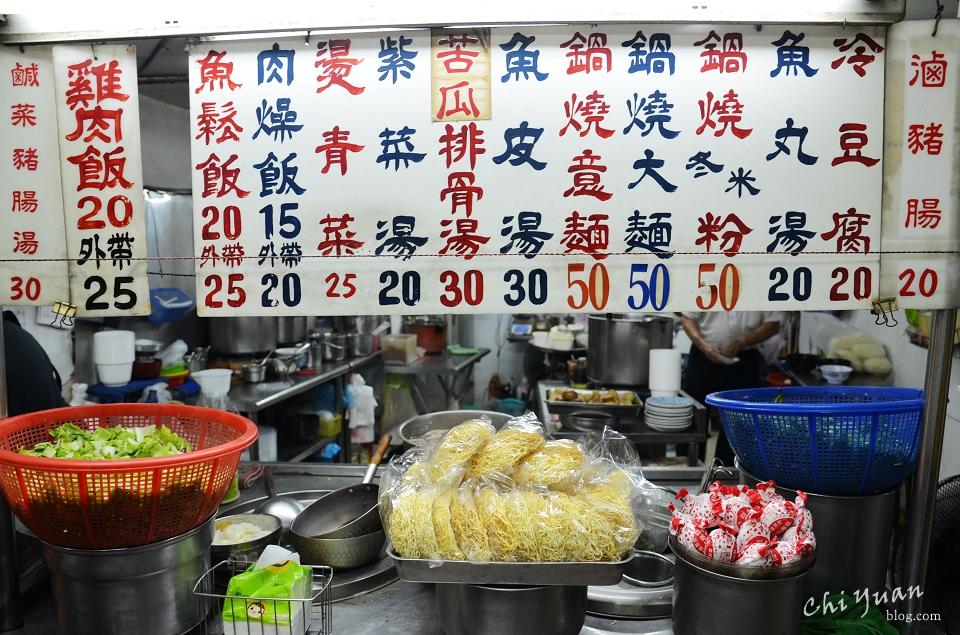 [台南]中西區金華路蘇家鍋燒意麵。用料誠意實在的古早味