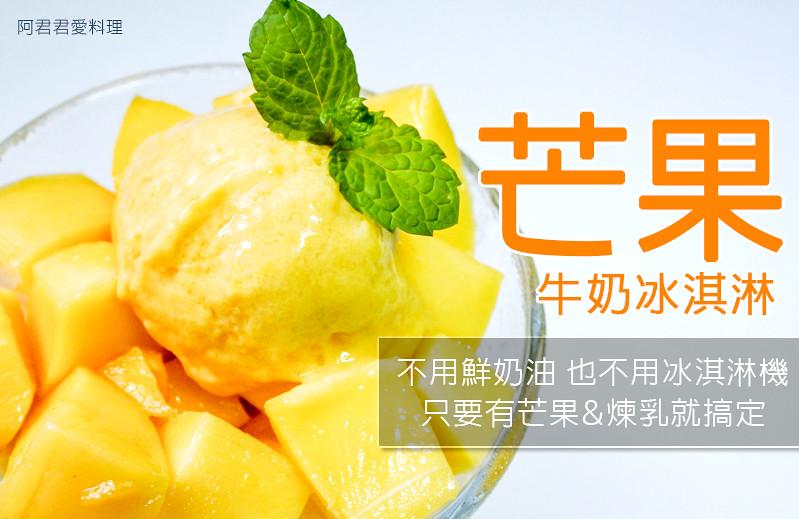 芒果煉乳冰淇淋食譜DIY_00_阿君君愛料理-7791