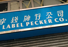 Label Pecker Co. (cowyeow) Tags: asia asian funnychina city hongkong funnyhongkong 香港 weird kowloon street shop building business clutter china chinese colorful urban yautsimmong shamshuipo pecker dick penis cock blue bluesign funnysign