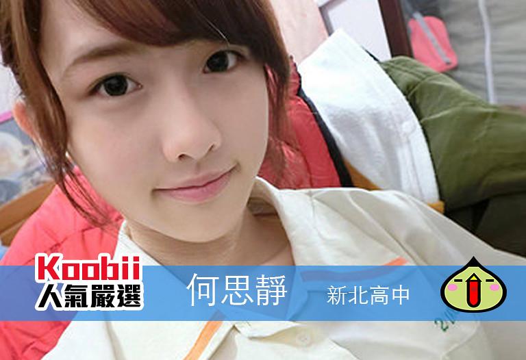 Koobii人氣嚴選187【新北高中-何思靜】–救生員真的是太過分了!!