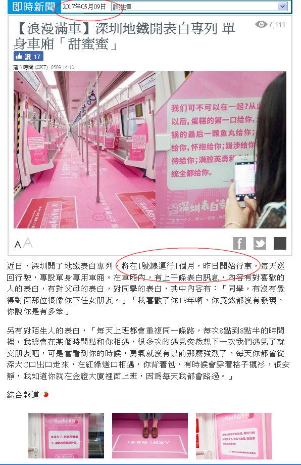 2017年5月8日到6月7日的深圳地鐵表白專列(蘋果日報報導)