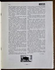1911-05-01. № 9. Автомобиль 3549 0 (foot-passenger) Tags: 1911 автомобиль библиотекаимбелинского отделрежкихкниг белинка иллюстрированныйжурнал российскийжурнал may russianillustratedmagazine automobile librarybelinka моторнаялодка выставка ньюйорк newyork