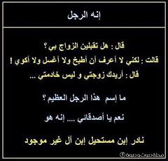 #نعم #انه #الرجل #العربي #مجلة #راقت #نكت #مضحك #القلب 😈😈😈 (Voice2) Tags: نعم انه الرجل العربي مجلة راقت نكت مضحك القلب
