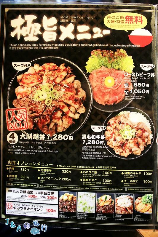 【大阪美食】肉劇場肉丼專門店(道頓堀肉劇場)–推薦劇場丼,4種燒肉一次滿足,白飯還可以免費加量唷! @J&A的旅行
