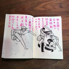 2017.07.12-4 (タケウマ) Tags: studiotakeuma sketch sketchbook sketcher drawing doodle illustration illustrator baseball