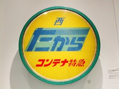 Takara Container Express drumhead 8620 (Tangled Bank) Tags: kyoto railway museum railroad train old classic heritage vintage history historical japan japanese asia asian takara container express drumhead 8620 jr jnr