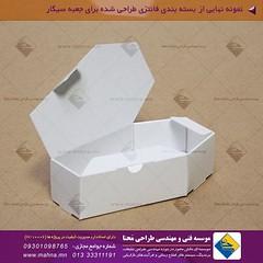 . نمونه نهایی از بسته بندی فانتزی طراحی شده برای جعبه سیگار #جعبه_سیگار #ماکت_فانتزی #اسباب_بازی #ماکت_مقوایی #ماکت_کاغذی #فلوت #کارتن #گرافیک_اهواز #طراحی_تهران #گرافیک_ساری #طراحی_وبسایت #گرافیک_رشت #عکس #تم #شیک #بازاریابی_درون_گرا #بازارشناسی #لوکس_گر (mahna.company) Tags: محنا موسسه تبلیغات گیلان رشت انزلی لاهیجان گرافیک طراحی
