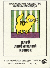 Moscow Society for the Protection of Nature: Cat Lovers Club (6/9) (The Paper Depository) Tags: matchbox matchboxlabel russia soviet sovietunion ussr conservation cat