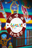 Taichung, Taiwan (Alfred Life) Tags: leica m9p 徠卡 leicam9p m9 leicam9 voigtlander nokton 50mm f15 台中 台灣 taichung taiwan 彩虹村 彩虹眷村