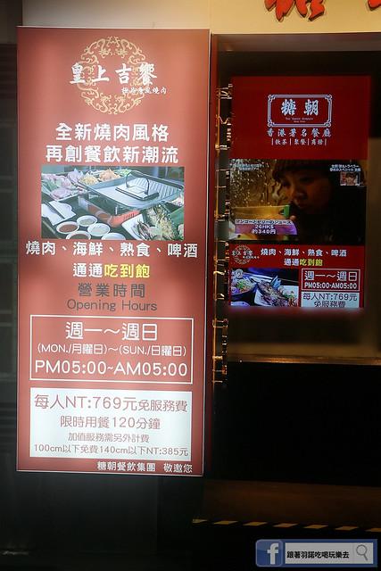 台北東區聚餐宵夜餐廳皇上吉饗極品唐風燒肉167