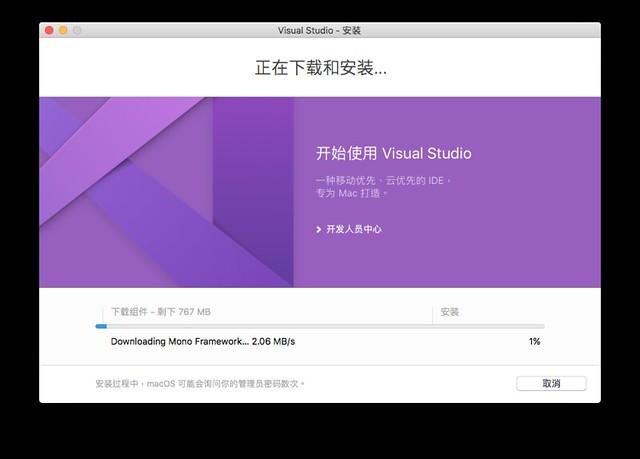 [Unity] Visual Studio for Mac