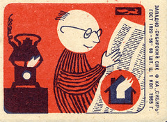 House Fire Safety (9/9) (The Paper Depository) Tags: matchbox matchboxlabel russia soviet sovietunion ussr firesafety