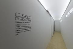 DINOLAB恐龍實驗室 (Ache_Hsieh) Tags: dinolab 恐龍實驗室 國立臺灣科學教育館 national taiwan science education center d750 tamron sp 1530mm f28 di vc usd a012