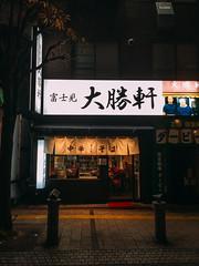 A night walk 夜 (garygaldamez) Tags: japan japón travel travellers wanderlust iphone 5s photography streetphotography 日本 旅行 歩く night