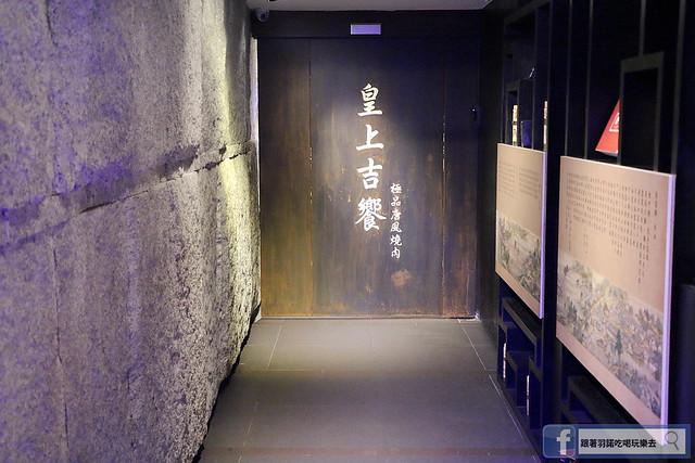 台北東區聚餐宵夜餐廳皇上吉饗極品唐風燒肉082