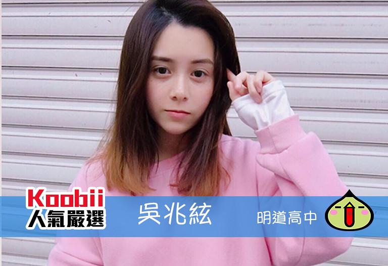 Koobii人氣嚴選238【明道高中-吳兆絃】- 愛跳舞的活潑混血女孩