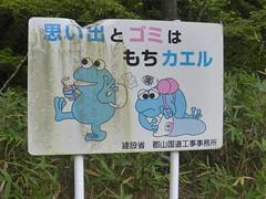 Carry home your memories and garbage (Stop carbon pollution) Tags: japan 日本 honshuu 本州 touhoku 東北 fukushimaken 福島県 nihonmatsu 二本松