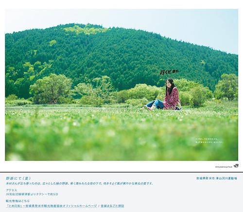木村文乃 画像8