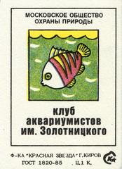 Moscow Society for the Protection of Nature: Zolotnitsky Aquarium Club (2/9) (The Paper Depository) Tags: matchbox matchboxlabel russia soviet sovietunion ussr conservation fish