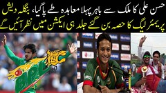 BPL franchise signs Champions Trophy hero Hasan Ali || Pakistan Cricket Team || hasan ali bowling (urduwebtv) Tags: bpl franchise signs champions trophy hero hasan ali || pakistan cricket team bowling