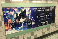 """Ghost in the Shell"" Promotional Poster, Tokyo (dckellyphoto) Tags: ghostintheshell gits tokyo poster ad advertisement japan japan2017 2017 subway asia 日本 にほん kachidoki 勝どき駅 toeioedoline toei chūō 中央区 東京都"