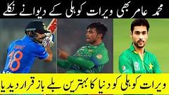 Mohammad Amir ask Virat Kohli best batsman in world cricket || mohammad amir against india bowling (urduwebtv) Tags: mohammad amir ask virat kohli best batsman world cricket || against india bowling