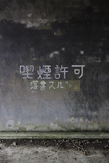 American Military Sign Under Japanese Writing
