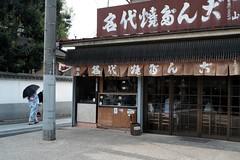 DSCF6782 (keita matsubara) Tags: kawagoe saitama 川越 さいたま 埼玉 日本 japan