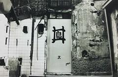 台灣文創走出框架 We think Taiwan Cultural and Creative Industry should go out of the frame. #taiwan #tainan#拾光市集 #壁畫 #台灣#art#2017.04.10 #photographer ig:@jerryliang_  #artist ig:@rey851026 (Furry Dice) Tags: taiwan tainan 拾光市集 壁畫 台灣 art 2017 photographer artist