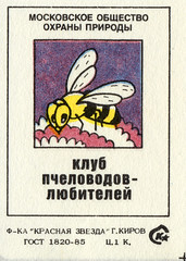 Moscow Society for the Protection of Nature: Amateur Beekeeper Club (5/9) (The Paper Depository) Tags: matchbox matchboxlabel russia soviet sovietunion ussr conservation beekeeping