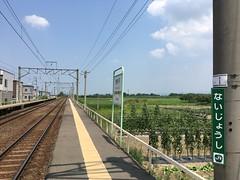 Naijoshi Station #2 (Fuyuhiko) Tags: 青森 青森県 五能線 ローカル線 aomori pref prefecure prefecture