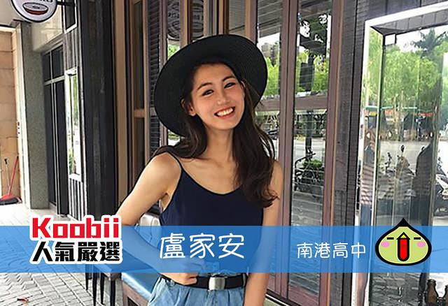 Koobii人氣嚴選240【南港高中-盧家安】- 笑容超級好看的氣質美少女