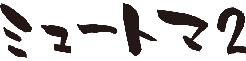 2017.07.28 全場(ミュートマ2).logo