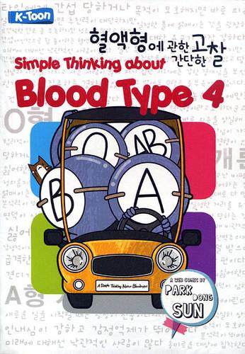 인도네시아_혈액형에 관한 간단한 고찰4