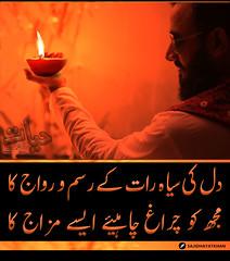 hayat_charagh (sajidhayatkhan) Tags: hayat k qalam say poetry sajid khan sajidhayat urdu
