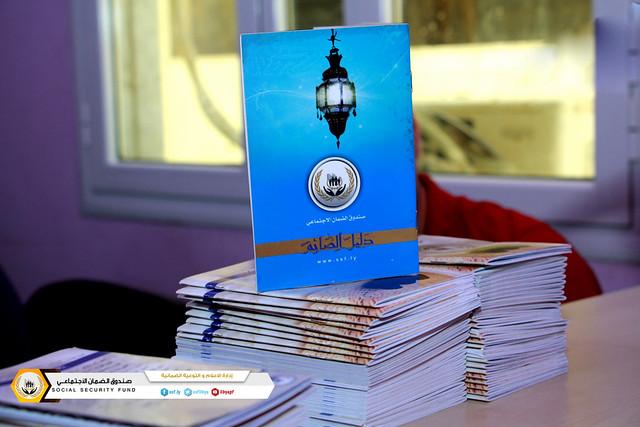 حملة توزيع كتيب دليل الصائم