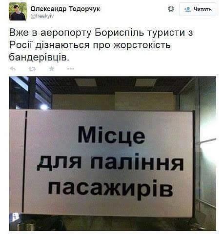 С момента введения военного положения в Украину не пропустили 860 граждан РФ, - Слободян - Цензор.НЕТ 557