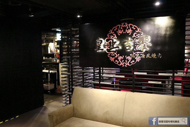 台北東區聚餐宵夜餐廳皇上吉饗極品唐風燒肉081