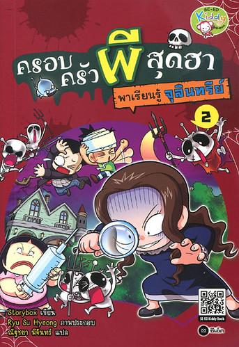 태국_미스터리 유령가족 2권 - 세균편