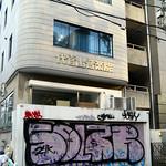 Graffiti in Tokyo 2014 thumbnail