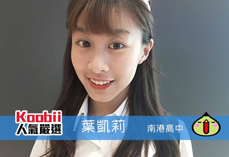 Koobii人氣嚴選239【南港高中-葉凱莉】- 鬼靈精怪美少女