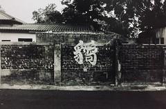中文造字藝術,運用中文的愛,貓,狗 結合,傳達動保的理念 Chinese make word art, we use Chinese words such as love, cats, dogs to combine and convey the concept of animal protection. #taiwan #tainan#321藝術聚落 #壁畫 #art #2017.04.01 #photographer ig:@jerryliang_  #artist ig:@rey851026 (Furry Dice) Tags: taiwan tainan 321藝術聚落 壁畫 art 2017 photographer artist