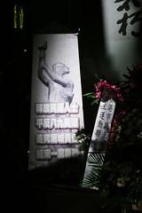 19 (etanliam) Tags: 六四天安門 天安門 燭光悼念晚會 june 4 4th 4thjune candlelightvigil june4 tiananmensquaremassacre tiananmensquare massacre 8964 hongkong candle 六四燭光悼念晚會 支聯會 六月四日 八九六四 維多利亞公園 victoriapark