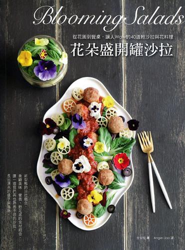 대만_블루밍 샐러드
