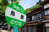 Noriba (Eric Flexyourhead) Tags: ine inecho 伊根町 yosa yosagun 与謝郡 kyoto kyotofu 京都府 kansai 関西地方 japan 日本 town village fishingvillage road street sign kanji hiragana busstop ricohgr