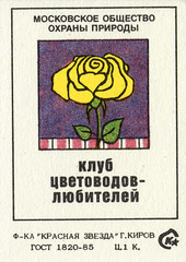 Moscow Society for the Protection of Nature: Amateur Floriculture Club (4/9) (The Paper Depository) Tags: matchbox matchboxlabel russia soviet sovietunion ussr conservation floriculture