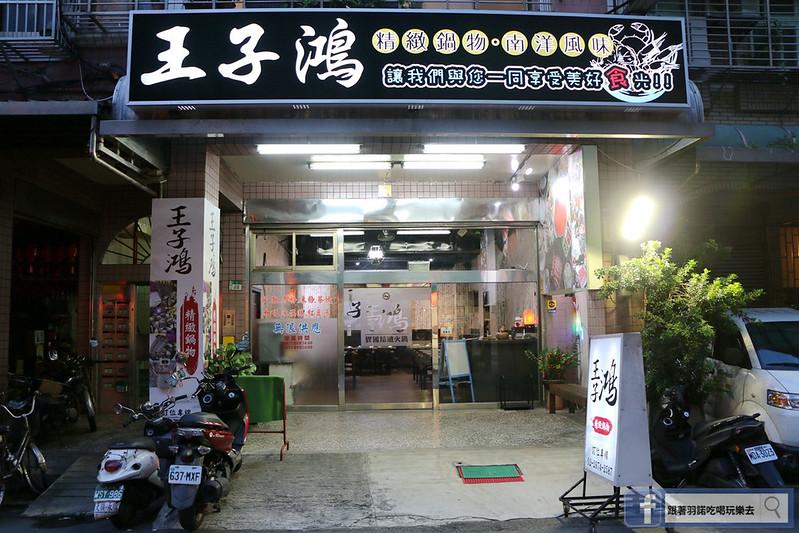 王子鴻火鍋07