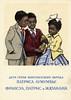 Children of Patrice Lumumba, Hero of the Congolese People: François, Patrice, and Julienne (The Paper Depository) Tags: postcard russia soviet sovietunion ussr patricelumumba propaganda matryoshkadoll russiannestingdoll