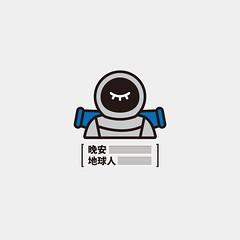 宇宙人演唱會 (Lance Lo) Tags: 標誌 logomark