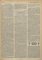 """Nelson Le Follet,  """"mondiale illusionista"""" nel 1912 apre un teatro a Genova (psicologiaclinica) Tags: nelsonlefollet nelsonviganego bartolomeo viganego enrico antipodista antipodismo circo caffè chantant genova arenanazionale stefaniaacerra carloalfredoclerici"""